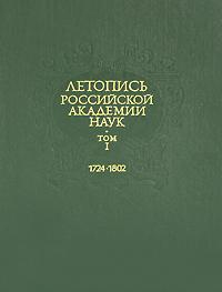 9785020248809 - Летопись Российской Академии наук. Том 1. 1724-1802 - Livre
