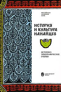 История и культура нанайцев. Историко-этнографические очерки