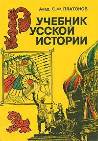 С. Ф. Платонов Учебник русской истории