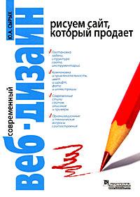 Ю. А. Сырых Современный веб-дизайн. Рисуем сайт, который продает настольная книга веб дизайнера