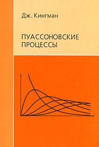 Дж. Кингман Пуассоновские процессы