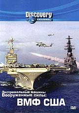 Discovery: Экстремальные машины. Вооруженные силы: ВМФ США discovery рим сила и величие – легионы завоевателей