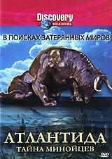 Discovery: В поисках затерянных миров. Атлантида - тайна минойцев артур конан дойл тайна клумбера