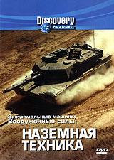 Чтобы помочь войскам закрепиться на местности и обезопасить жизнь солдат и морских пехотинцев, на передовом рубеже любого поля боя трудятся военные машины наземного типа. Узнайте о несокрушимых боевых механизмах, среди которых лучший танк армии США M1A2 Abrams, десантный катер на воздушной подушке и Fire-ant.
