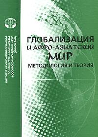 Ю. Комар Глобализация и афро-азиатский мир. Методология и теория никитин ю человек изменивший мир
