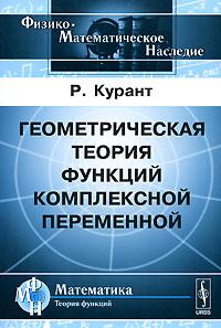 Р. Курант Геометрическая теория функций комплексной переменной гусак а теория функций комплексной переменной и операционное исчисление isbn 9789854700540