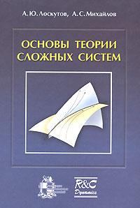 А. Ю. Лоскутов, А. С. Михайлов Основы теории сложных систем