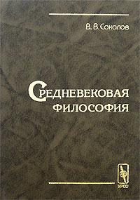 В. В. Соколов Средневековая философия христианское монашество в поздней античности