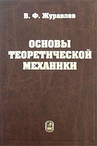 Основы теоретической механики. В. Ф. Журавлев