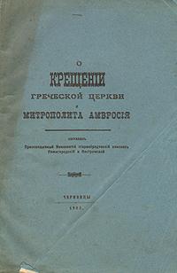 Фото О крещении греческой церкви и митрополита Амвросия. Покупайте с доставкой по России