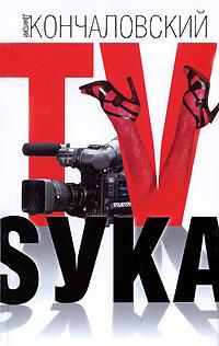 Дмитрий Кончаловский TV-Sука