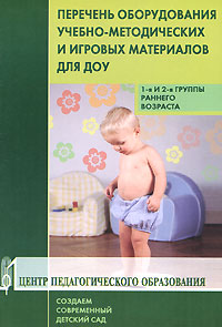 Перечень оборудования, учебно-методических и игровых материалов для ДОУ. 1-я и 2-я группы раннего возраста