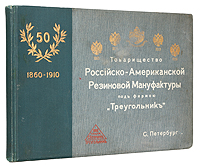 Товарищество Российско-Американской резиновой мануфактуры под фирмой Треугольник