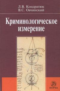 Л. В. Кондратюк, В. С. Овчинский Криминологическое измерение буровые трубы на 127 цены