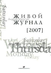 Андрей Мальгин Живой Журнал. Том 3. 2007