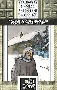 Рассказы русских писателей второй половины XX века. Книга 2
