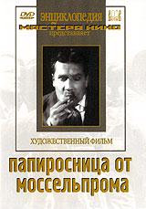 Папиросница от Моссельпрома игорь куберский веселая земля