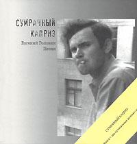 Евгений Головин Сумрачный Каприз (+ 2 CD) cd диск fleetwood mac rumours 2 cd