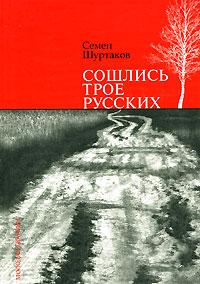 Семен Шуртаков Сошлись трое русских семен слепаков альбом 1