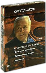Достояние республики (1971 г., 134 мин.)Андрей Миронов (