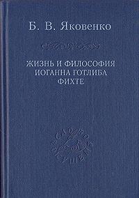 Жизнь и философия Иоганна Готлиба Фихте