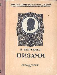 Низами издательство молодая гвардия густав малер