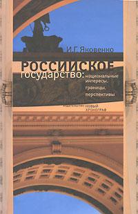 Российское государство. Национальные интересы, границы, перспективы. И. Г. Яковенко