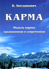 В. Богданович Карма