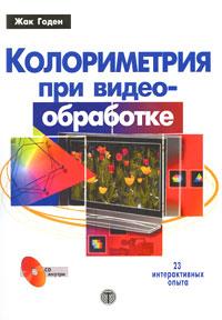 Жак Годен Колориметрия при видеообработке (+ CD-ROM) т г мдивани современные белорусские композиторы с а кортес cd rom