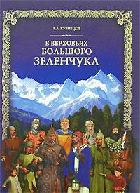 В верховьях Большого Зеленчука (+ DVD-ROM). В. А. Кузнецов