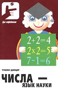 Тобиас Данциг Числа - язык науки