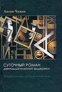 Антон Чижов Суточный роман двенадцатилетней выдержки