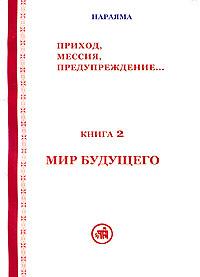 Книга 2. Мир Будущего
