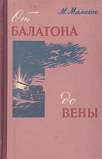 От Балатона до Вены сергей кремлев тайны 45 го от арденн и балатона до хингана и хиросимы