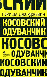 Пуриша Джорджевич Косовский одуванчик ли эймис рисуем вместе с ли эймисом разнообразные объекты