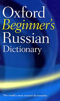 Oxford Beginner's Russian Dictionary cambridge essential english dictionary second edition