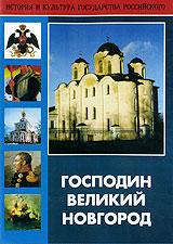 Господин Великий Новгород флаг пограничных войск россии великий новгород