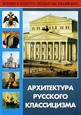 Архитектура русского классицизма зарубежная литература эпохи классицизма и просвещения