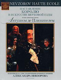 Наставление королю в искусстве верховой езды. Книга 1. Антуан де Плювинель