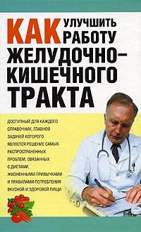 Лесли Бончи Как улучшить работу желудочно-кишечного тракта терапевтическая эндоскопия желудочно кишечного тракта атлас