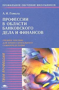 Профессии в области банковского дела и финансов. А. И. Гомола