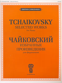 Петр Чайковский П. Чайковский. Избранные произведения для фортепиано сорокин п ранние сочинения 1910 1914 годы