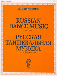 Русская танцевальная музыка. Для фортепиано / Russian Dance Music. For Piano