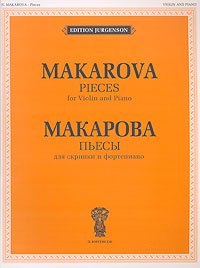 Н. В. Макарова Н. В. Макарова. Пьесы. Для скрипки и фортепиано / N. Makarova. Pieces. For Violin and Piano