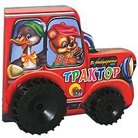 В. Нестеренко Трактор. Книжка-игрушка