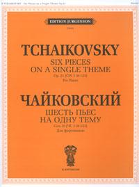 Петр Чайковский П. Чайковский. Шесть пьес на одну тему. Соч. 21. Для фортепиано а гедике 60 легких фортепианных пьес для начинающих