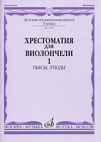 Хрестоматия для виолончели. 5 класс. Часть 1. Пьесы, этюды