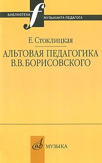 Е. Стоклицкая Альтовая педагогика В. В. Борисовского
