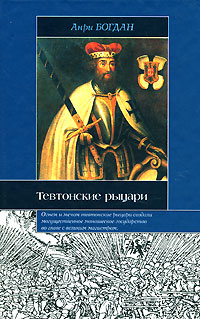 Тевтонские рыцари. Анри Богдан