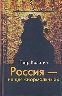 Петр Калинин Россия - не для нормальных
